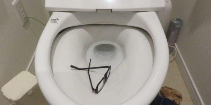 トイレ便器にメガネを落としたアイキャッチ