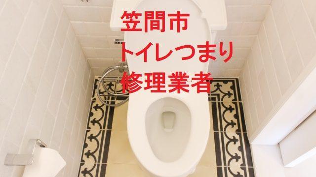 笠間市トイレ修理アイキャッチ